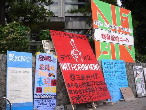 「超意欲的ニート」(京都大学)