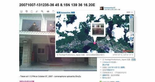 f_Nokia_6110_GPScam應用_01