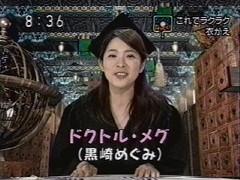 kurosaki-megumi.jpg