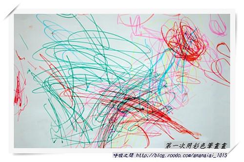 恩愛第一張彩色筆畫