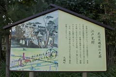 Close Up of Oiso Juku's Edo Mitsuke Historical Marker on the Old Tokaido (only1tanuki) Tags: japan closeup japanese historicalmarker historicalsite tokaido mitsuke kanagawaprefecture routemarker oldtokaido oisotown edomitsuke nakadistrict oisojuku edoapproach needtotranslate