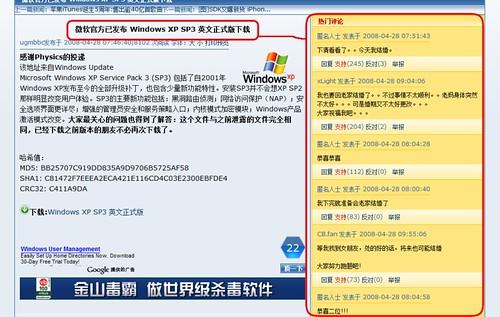 cnBeta.COM_Windows XP 新闻主题_ 微软官方已发布 Windows XP SP3 英文正式版下载