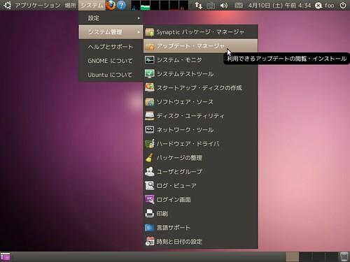 ubuntu10.04desktop_039