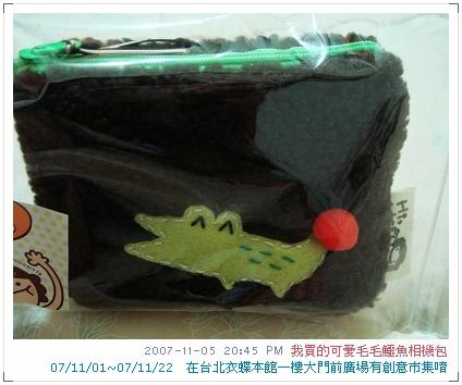 衣蝶本館創意市集買的鱷魚毛毛相機包(4)