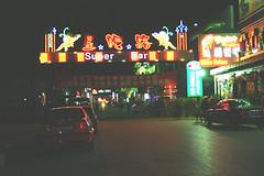 Super Bar Street