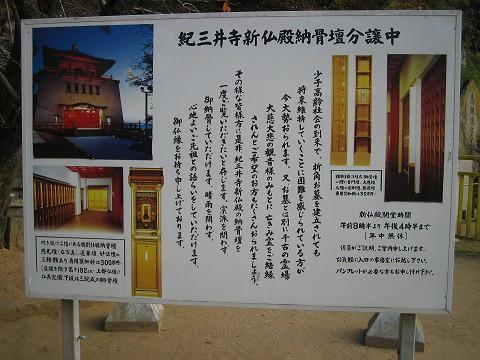 紀三井寺-新仏殿