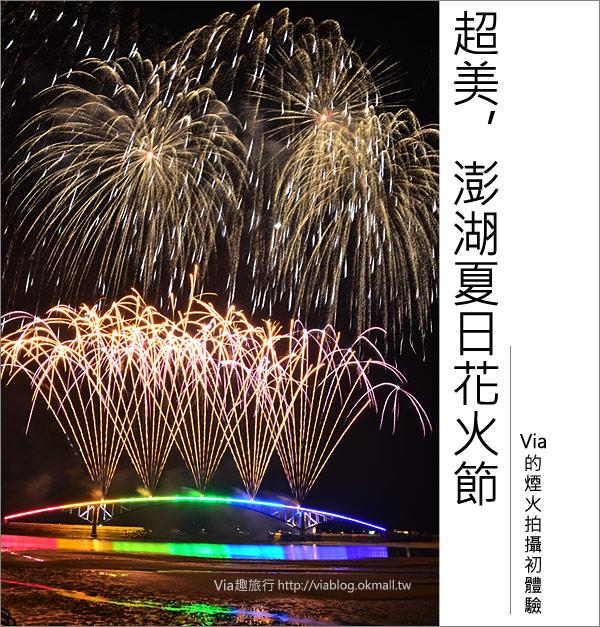 【澎湖花火節】2011澎湖海上花火節,浪漫的夏日海上煙花實況!