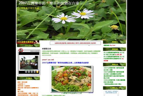 2007台灣藥草節 台東