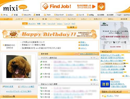 mixi_birth2007nov_2