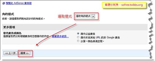 利用頻道來管理Google AdSense收入來源-4