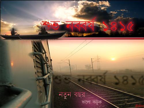 shubho Noboborsho