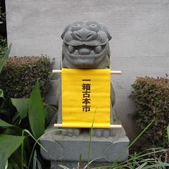 秋も一箱古本市2007