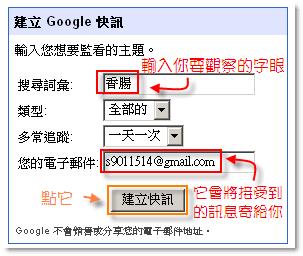 Google-快訊應用-1