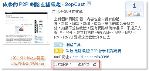 funp應用-如何建立精華區-13