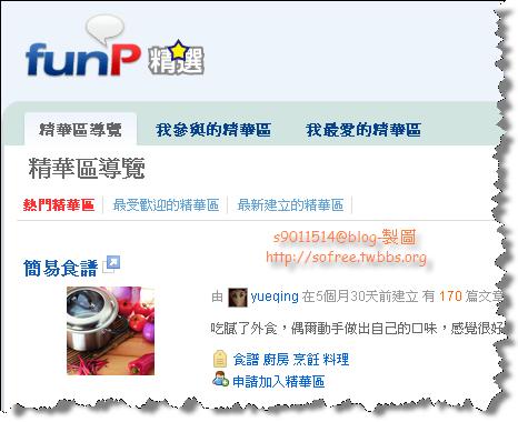 funp應用-如何建立精華區-25