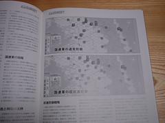 プラン・サンセット Vol.3