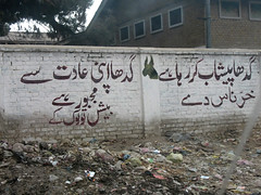 With Subtitle (Raja Islam) Tags: pakistan pee wall warning karachi chalking subtitle quetta pashtoo pulseglobal