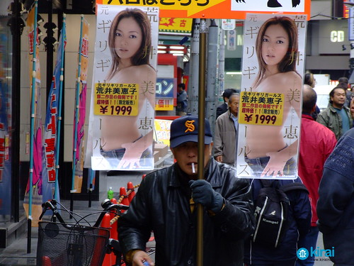 arai araimieko mieko girigirigirls girigiri ero sexy publicidad ad akiba