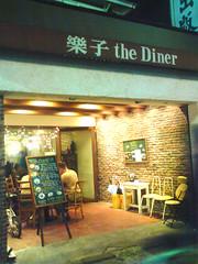 [吃] The Diner (1)