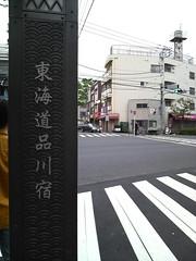 東海道品川宿付近