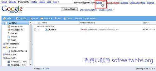 Google Doc離線使用教學-3