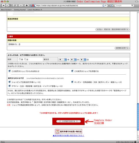 Yanagiya Order Step 7