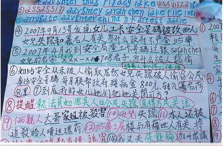 SFChina7