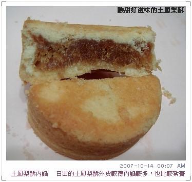台中買的土鳳梨酥 (9)