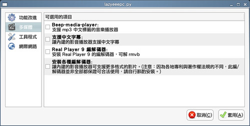 lazyeeepc 0.0.4 screenshot