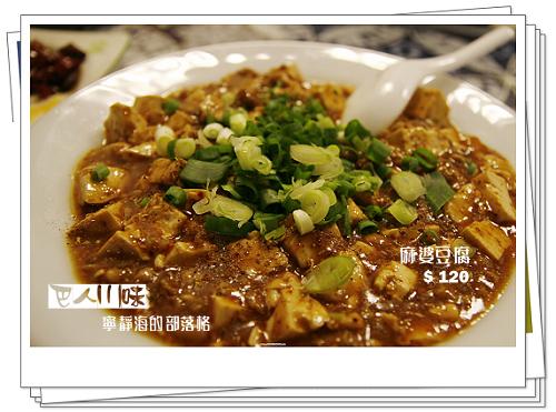 巴人川味_麻婆豆腐