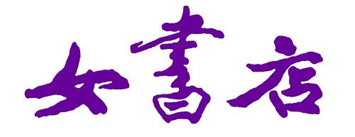蓓兒 拍攝的 purple。