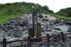 Nasu Oct 2007 (meguropolitan) Tags: japan stone killing nasu   yumoto tochigiken