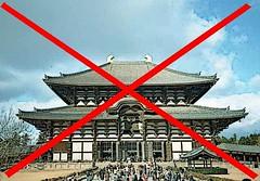 No Nara
