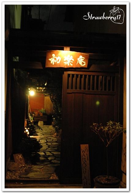 20071121京都和樂庵(15)