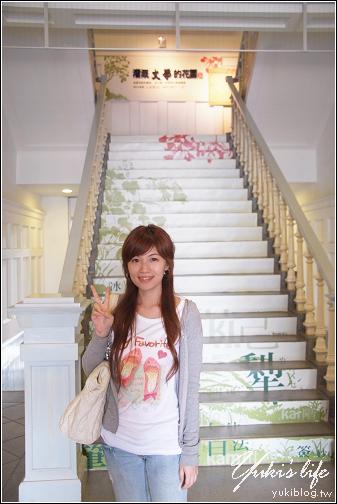 [台南之旅]*遊  國立台灣文學館   Yukis Life by yukiblog.tw