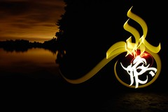 Le savoir (kaalam) Tags: light writing painting j julien graff calligraphy guillaume nantes breton plisson lightgraff kaalam callligraphie