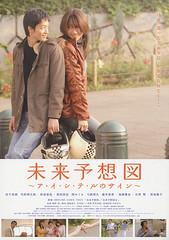 未来予想図 ~ア・イ・シ・テ・ルのサイン~@Movie