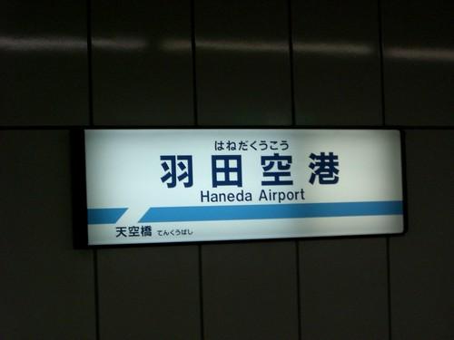 羽田空港駅/Haneda Airport station