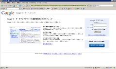 google reader_1