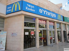 McDonald's Petah Tikva Rothschild (Israel)