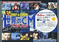 ECMtFXeBo2007 in FUKUI