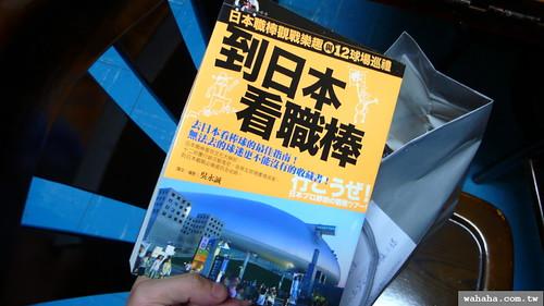 到日本看職棒 - 商周出版