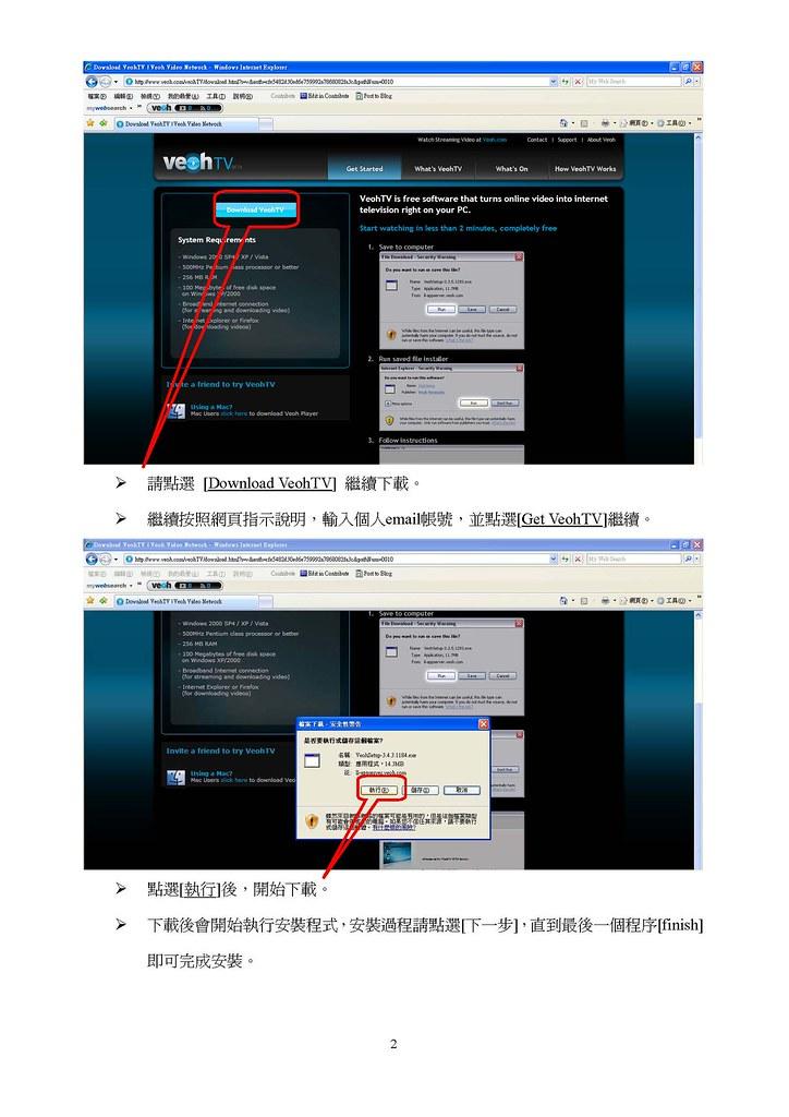 Veoh提供線上收看服務_Page_2