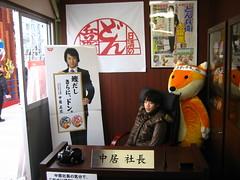 07-08 跨年東京行 153