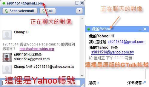Yahoo和MSN帳號也能享用Google的超強服務-12