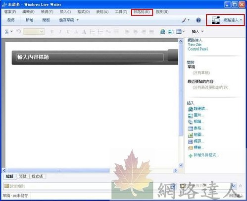 Windows Live Writer安裝-10