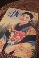 Chiyomusubi postcard