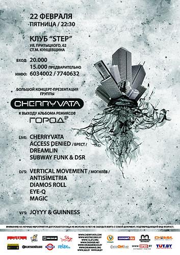 22 феврая - презентация альбома группы Cherryvata в клубе Step