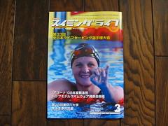 スイミングライフ2008年3月号表紙