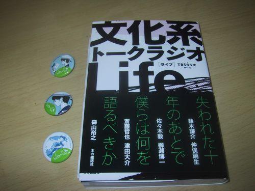 LIFE本